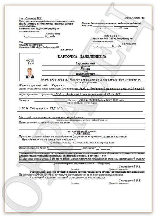 образец заявления на продление лицензии фсб