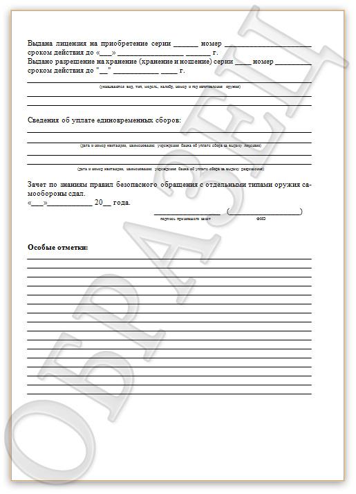 бланк заявления продления разрешения на охотничье оружие